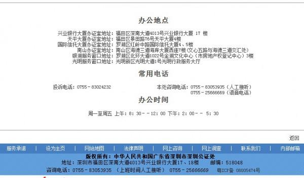 【如何在深圳办理个人印章公证?】