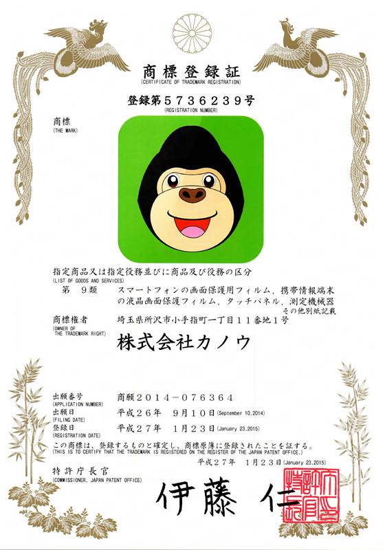 【康康商标正式登录日本】