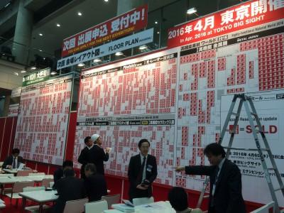 日本东京展会2015