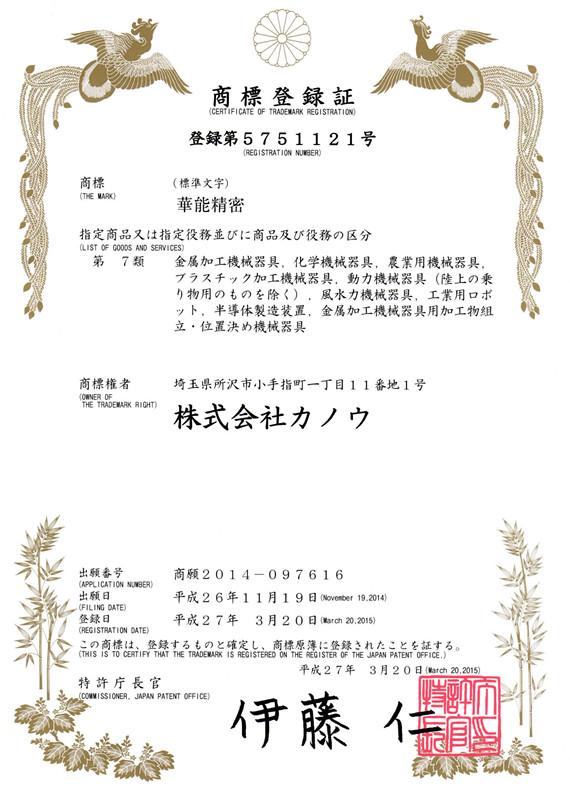 【華能精密商标正式登录日本】