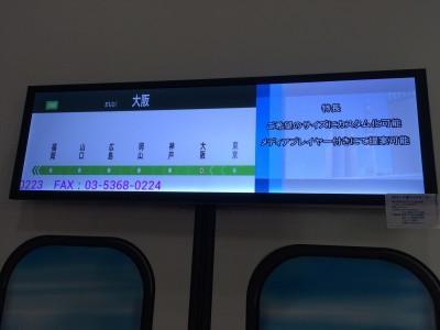 【将够力拉防眩光玻璃安装到日本电车的显示屏上】