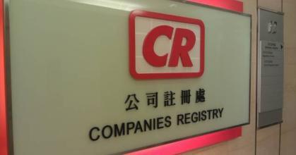 【重要消息:香港公司商业登记证上没有经营范围可能面临罚款或一年监禁?】