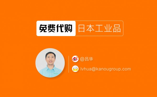 【免费为您代购日本工业品,海外购买必看!(VER.1)】