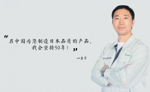 【这是一家雇用了近30位中国员工的日本企业】