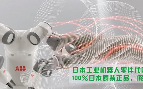 【第一次日本工业机器人零件代购品质事件处理始末】