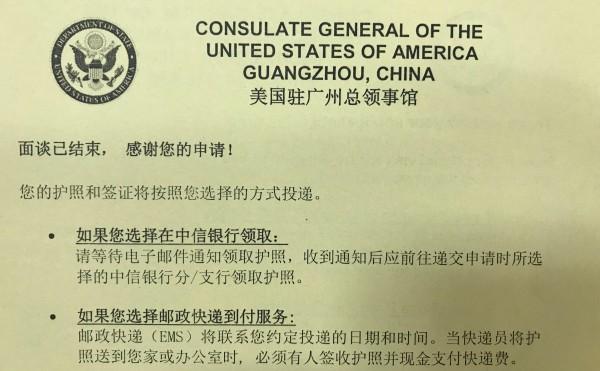 【吕华说:第一次办理美国签证的心路历程】