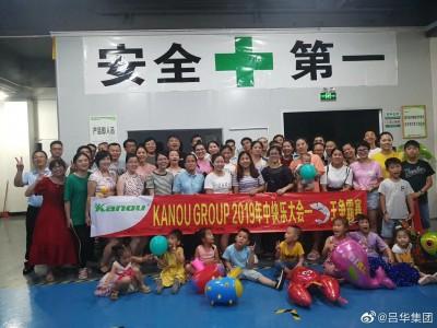 吕华集团2019年员工快乐大会
