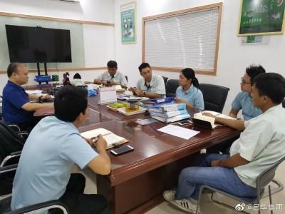 吕华集团大事记9月-1