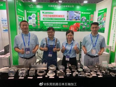 凯路深圳机械展10